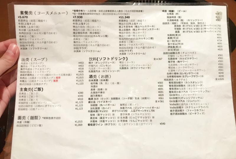 心齋橋燒肉一丁-4.jpg