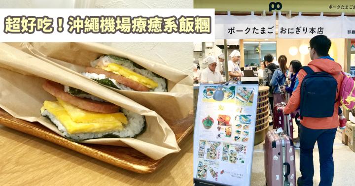 沖繩機場美食—令我魂牽夢縈的豬肉蛋飯糰(附菜單)
