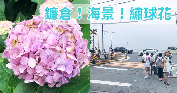 第一次去鎌倉—鎌倉高校前、七里濱Bills鬆餅海景咖啡廳、江之島泡溫泉耍廢